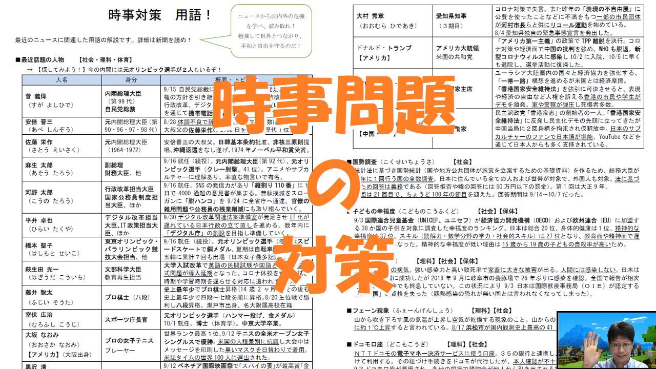 スポーツ 時事 問題 2019 【保健体育 時事問題テスト対策】...